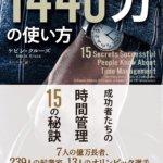 1440分の使い方 表紙/日新月歩