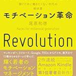 モチベーション革命 表紙