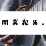開業報告/日新月歩