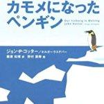 カモメになったペンギン 表紙