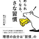 やめられなくなる、小さな習慣 表紙/日新月歩