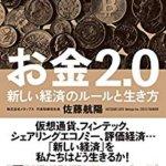お金2.0 表紙