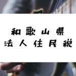 和歌山県 法人住民税/日新月歩
