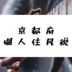 京都府 個人住民税/日新月歩