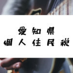 愛知県 個人住民税/日新月歩