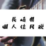 長崎県 個人住民税/日新月歩