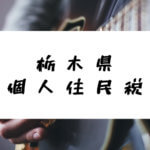 栃木県 個人住民税/日新月歩