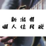 新潟県 個人住民税/日新月歩