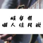 岐阜県 個人住民税/日新月歩