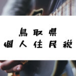 鳥取県 個人住民税/日新月歩