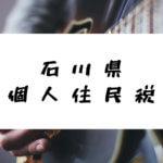 石川県 個人住民税/日新月歩