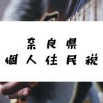奈良県 個人住民税/日新月歩