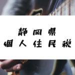 静岡県 個人住民税/日新月歩