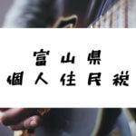 富山県 個人住民税/日新月歩