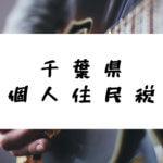 千葉県 個人住民税/日新月歩