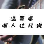 滋賀県 個人住民税/日新月歩