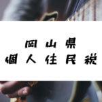 岡山県 個人住民税/日新月歩