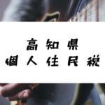 高知県 個人住民税/日新月歩