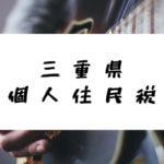 三重県 個人住民税/日新月歩