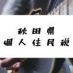 秋田県 個人住民税/日新月歩