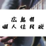 広島県 個人住民税/日新月歩
