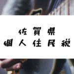 佐賀県 個人住民税/日新月歩