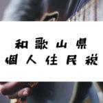 和歌山県 個人住民税/日新月歩