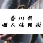 香川県 個人住民税/日新月歩