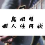 島根県 個人住民税/日新月歩