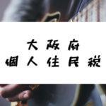 大阪府 個人住民税/日新月歩