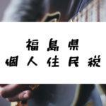 福島県 個人住民税/日新月歩