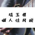 埼玉県 個人住民税/日新月歩