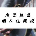 鹿児島県 個人住民税/日新月歩
