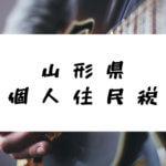 山形県 個人住民税/日新月歩