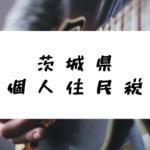 茨城県 個人住民税/日新月歩