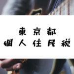 東京都 個人住民税/日新月歩