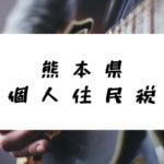 熊本県 個人住民税/日新月歩