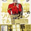 超筋トレが最強のソリューションである 表紙/日新月歩