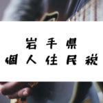 岩手県 個人住民税/日新月歩