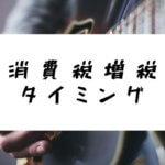 消費税増税タイミング アイキャッチ/日新月歩