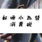 郵便小為替の消費税 アイキャッチ/日新月歩
