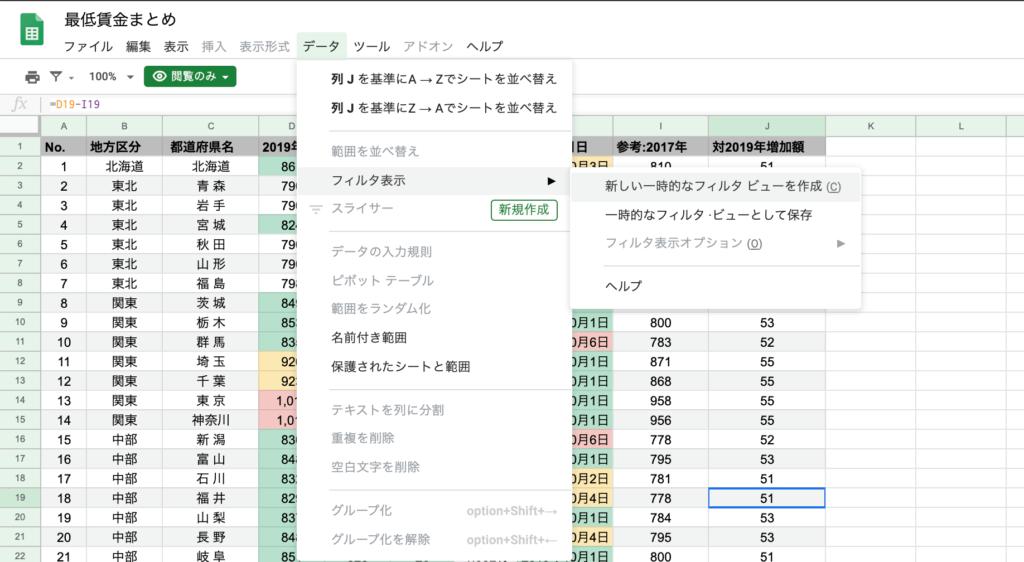 ツールバー→フィルタ表示→新しい一時的なフィルタビューを作成