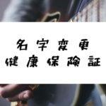 名字変更 アイキャッチ/日新月歩