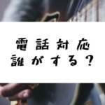 電話対応 アイキャッチ/日新月歩