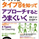 図解 コーチング流タイプ分けを知っててアプローチするとうまくいく 表紙